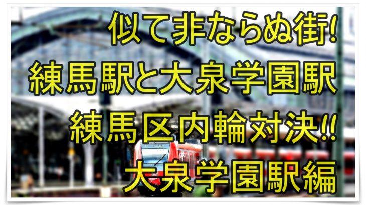 似て非ならぬ街!練馬駅と大泉学園駅。練馬区内輪対決!!大泉学園駅編