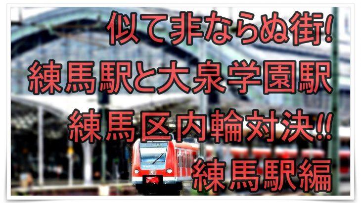 似て非ならぬ街!練馬駅と大泉学園駅!練馬区内輪対決!!練馬駅編